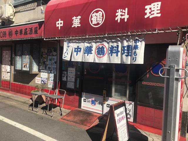 絶品!チャーハンが美味しい街の中華屋さん「丸鶴」(大山)