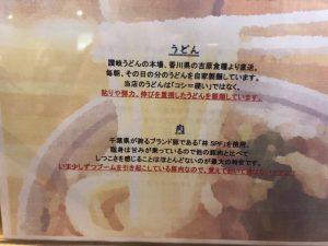 ランチでサクっと!「自家製さぬきうどんと肉 甚三」(大門)
