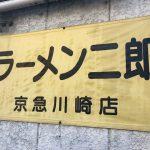 店主の愛想が素晴らしい!「ラーメン二郎 京急川崎店」