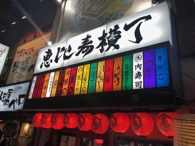 恵比寿横丁にある、中華料理屋!「紹興酒家 浜椿(ハマツバキ)」