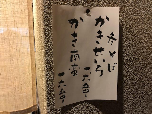 絶品蕎麦に最高のおつまみの数々!「一東庵」(東十条)