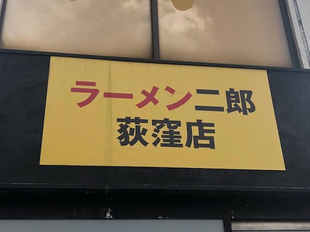 女性フタッフの笑顔が素晴らしい!「ラーメン二郎 荻窪店」