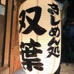 ゴールデン街に佇むうどん屋!「きしめん双葉」(新宿三丁目)
