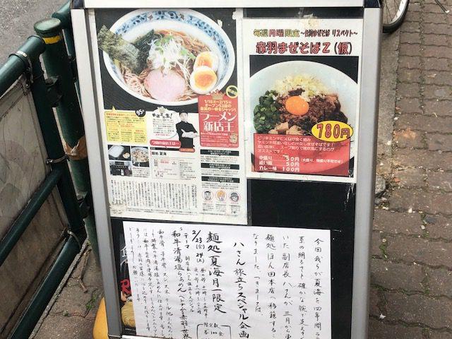 ほん田系列の人気ラーメン屋「麺処 夏海」(赤羽)に行ってみた!