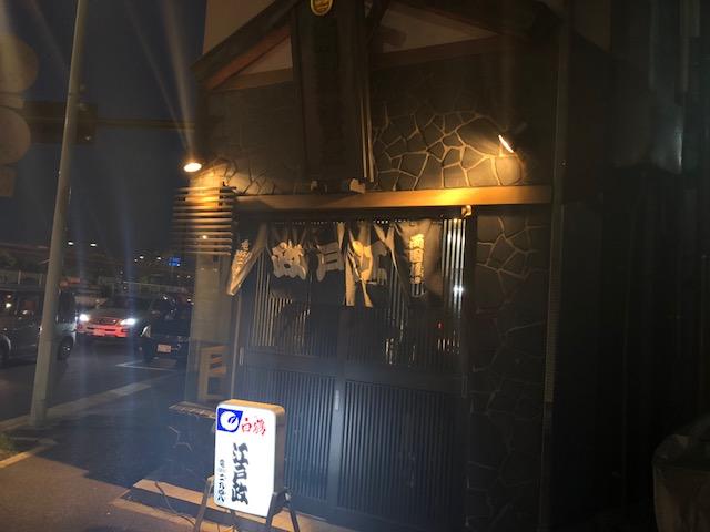 絶品生つくねがクセになる!「江戸政(えどまさ)」(東日本橋)