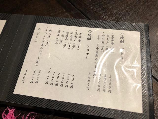 和食割烹が気軽に楽しめるお店!「和敬(わけい)」(人形町)
