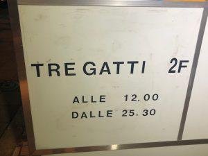 食べログNG!最高のイタリアンを堪能「トレ ガッティ」(目白)