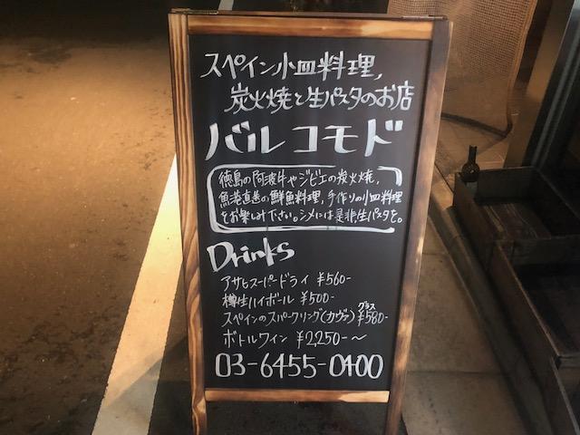 美味しいジビエが食べられるお店を発見!「バルコモド」(恵比寿)
