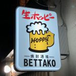 生ホッピーが飲める貴重な居酒屋!「べったこ」(板橋)