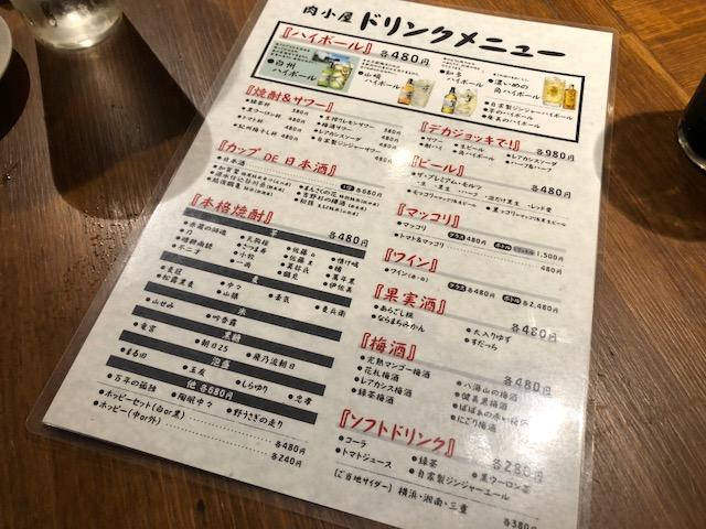 予約必須の人気店「肉小屋(板橋本店)」に行ってきた!