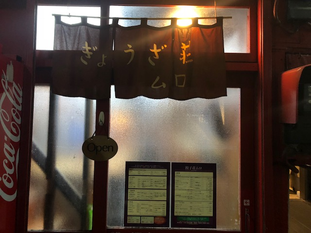 老舗餃子店!オーダーは最初の1度のみ!「餃子荘 ムロ」(高田馬場)