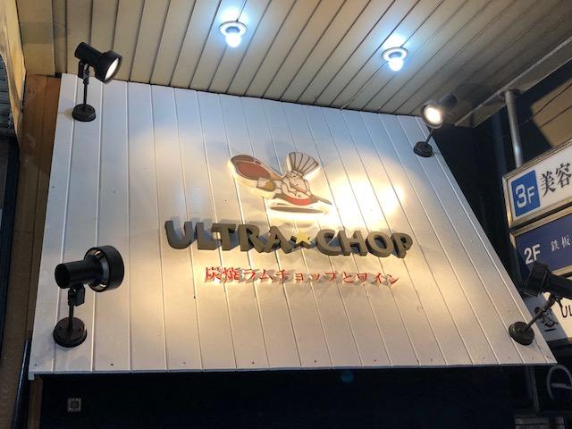 リーズナブルにラムチョップが味わえる!「ウルトラチョップ 恵比寿店」
