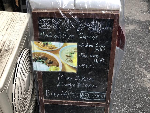 ゴールデン街でランチカレー!「エピタフカレー」(新宿三丁目)