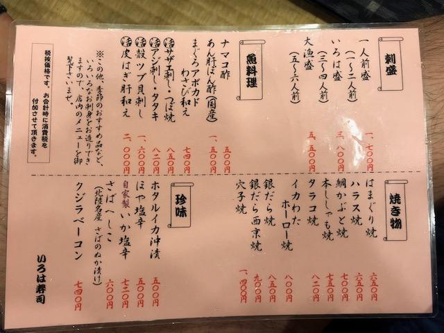居酒屋感覚で行ける寿司屋!「いろは寿司 中目黒目黒川沿い店」