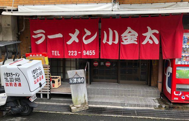 鹿児島の人気店で餃子とビール!「ラーメン小金太」(市立病院前)