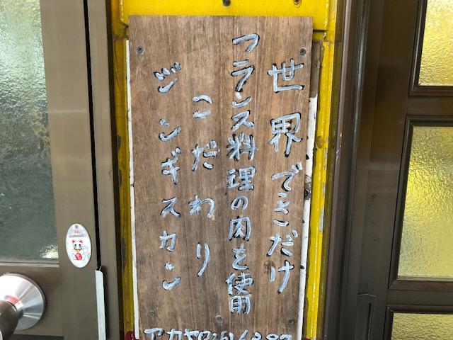 こだわりの強いジンギスカン料理!「アカヤ成吉思汗店 」(天文館通)