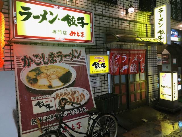 野菜たっぷり餃子とカレーが旨い!「みとま」(天文館通)