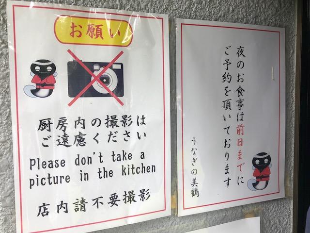 鹿児島で鰻ならここでしょ!「うなぎの美鶴」(慈眼寺)