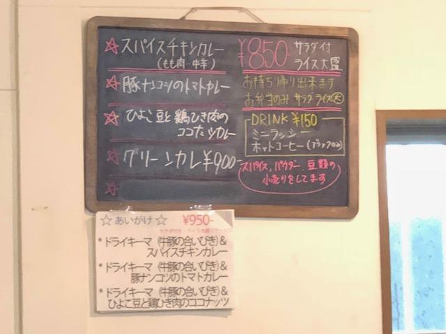 鹿児島でスパイスカレーを食す!「カリー学研究所」(市立病院前)