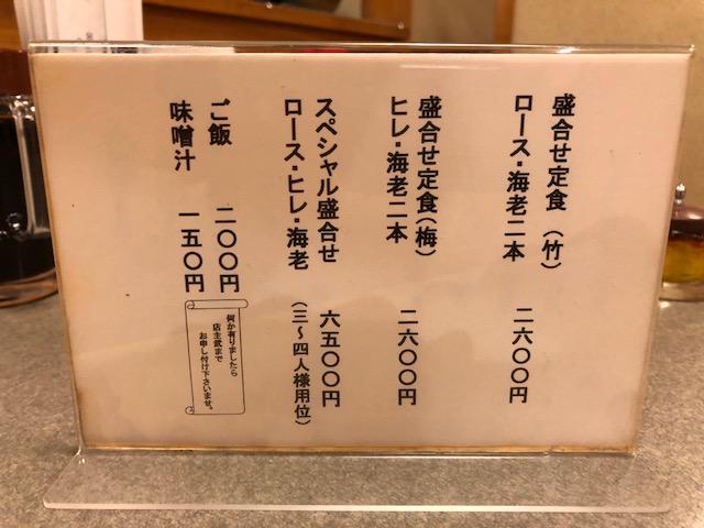 鹿児島で大人気の行列店!「味のとんかつ 丸一(まるいち)」(高見馬場)