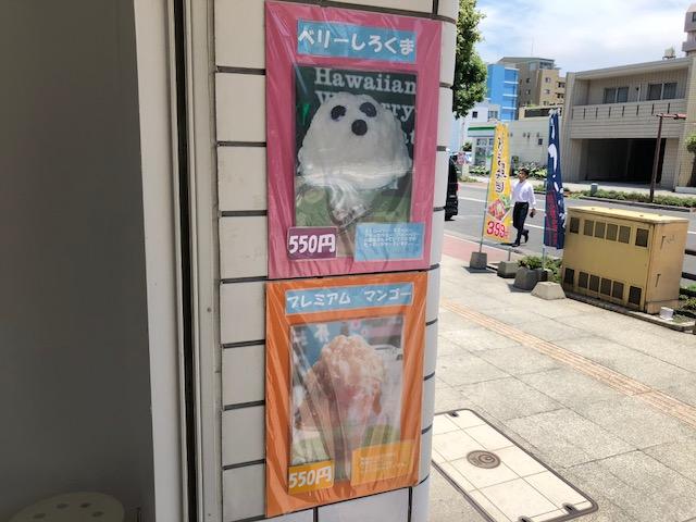 鹿児島で天然氷のかき氷を食す!「(有)柳川氷室」(いづろ通)