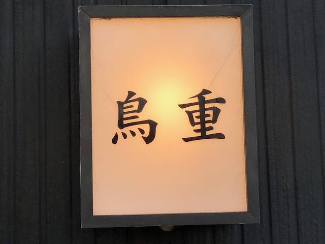 奄美大島で絶品焼鳥!是非オススメしたいのが「鳥重」