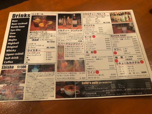 鹿児島(奄美大島)でシーシャが楽しめるお店をご紹介します