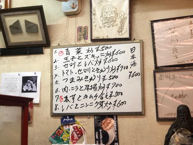 絶品!何食べて美味しい中華料理屋!「満州王」(東高円寺)