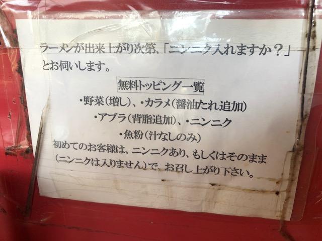 小ラーメンと汁なしの2種類を堪能!「ラーメン二郎 環七一之江店」