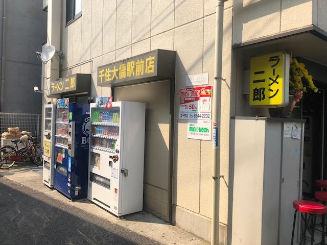小ラーメン+ラー油で堪能しました!「ラーメン二郎 千住大橋駅前店」