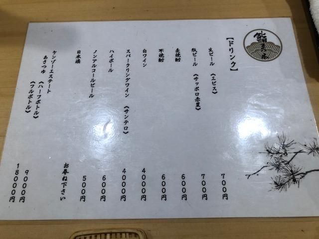 コスパ最高!予約困難な「鮨 まつ本」(板橋)へ行ってきた!