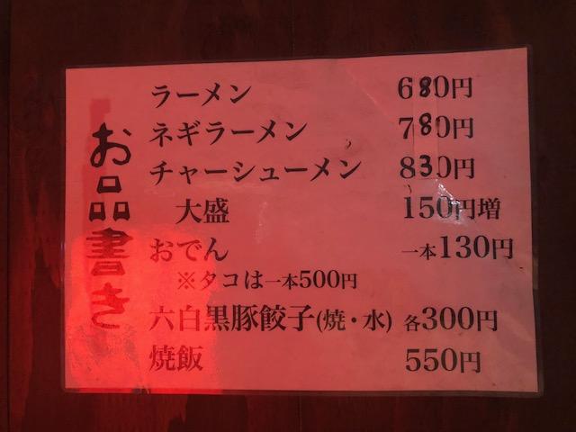 深夜に屋台風のお店でラーメンを堪能!「丸和前ラーメン」(小倉)