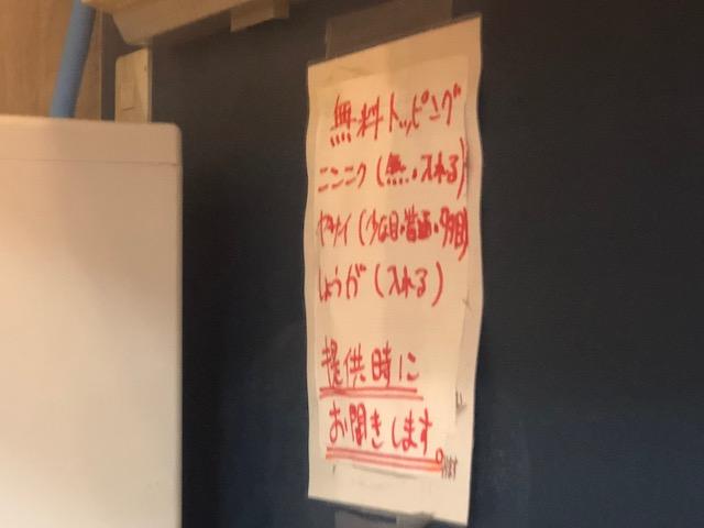 ラーメン二郎と蒙古中本がフュージョン!「火の豚 人形町駅前店」