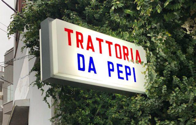 巣鴨に素晴らしいイタリアンがあった!「ダペピ(DA PEPI)」