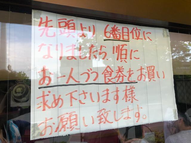 ラーメンと汁なしの2種類を堪能!「ラーメン二郎 環七一之江店」