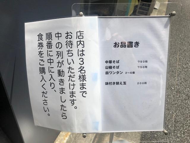 人気ラーメン店が次なる店舗を出店!「中華蕎麦にし乃」(本郷三丁目)