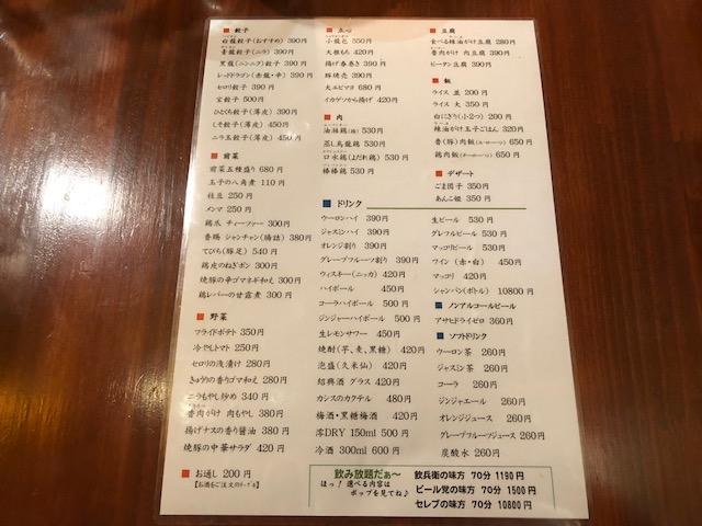 中毒性ある肉汁餃子の数々!「PAIRON(パイロン)餃子」(飯田橋)