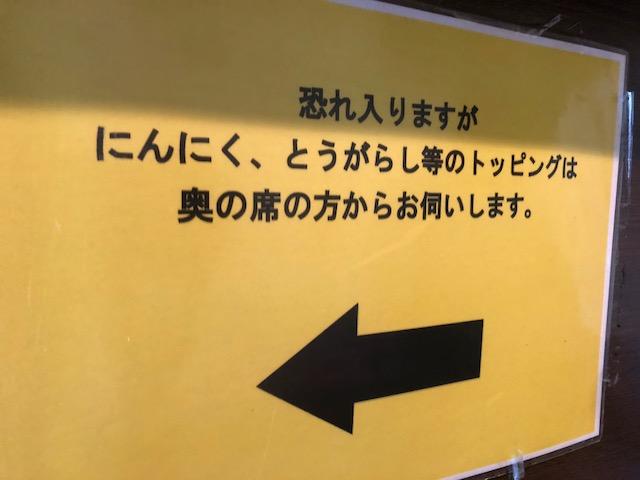 小ラーメン+とうがらしを堪能!「ラーメン二郎 JR西口蒲田店」