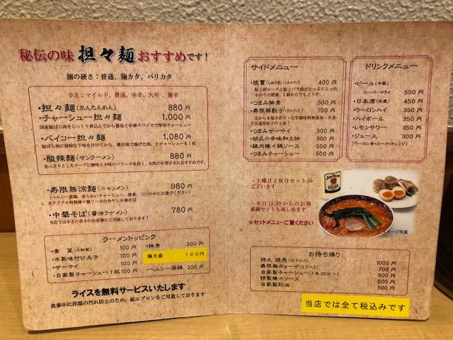 人形町周辺で担々麺・汁なし担々麺が楽しめるお店をご紹介