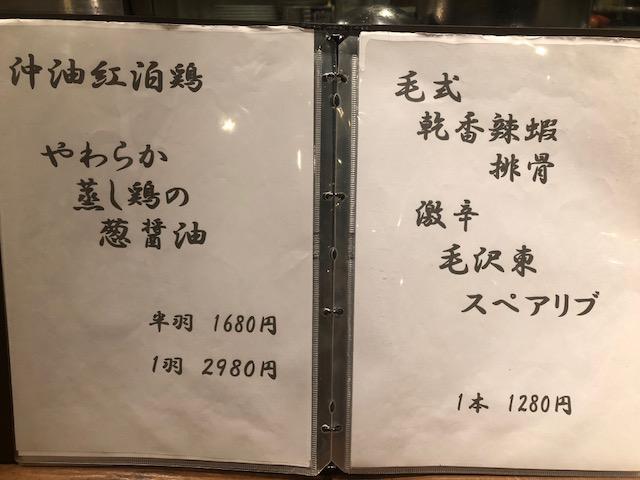 予約必須!孤独のグルメで紹介!「鉄板中華 青山シャンウェイ 神楽坂店」