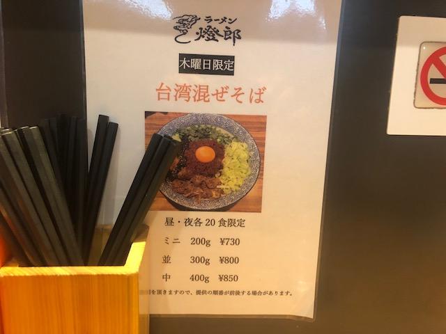 麺屋一燈のセカンドブランド!「ラーメン燈郎」(新小岩)