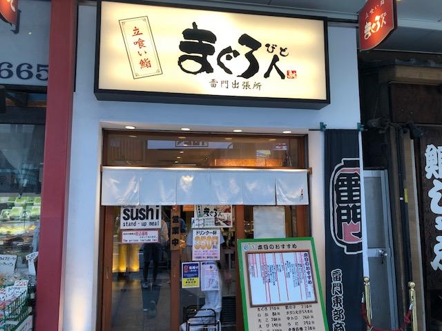 回転寿司もいいが、やはり立喰いがオススメ!「まぐろ人雷門出張所」(浅草)