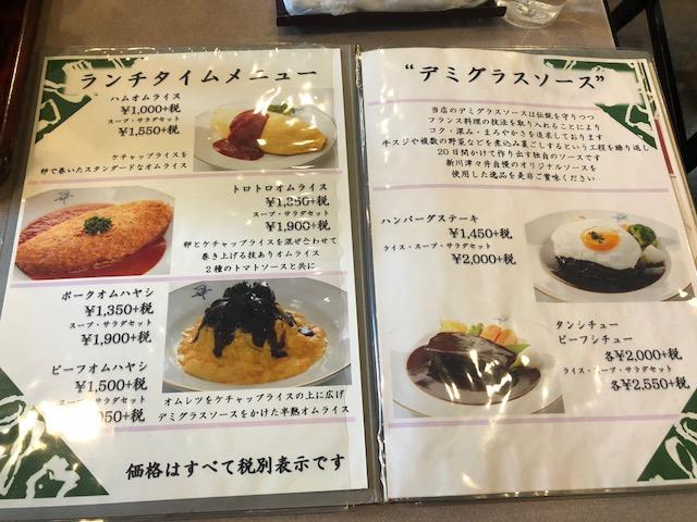 絶品トロトロオムライスが美味すぎる!「津々井(つつい)」(茅場町)