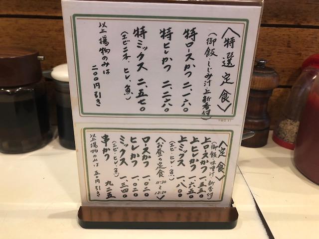 高田馬場で大人気!とんかつの名店「とん太」へ行ってきた