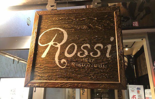 何食べても美味しいイタリアン!「ロッシ(Rossi)」(麹町)