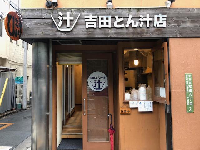 本郷にあるとん汁専門店!「吉田とん汁店」(東大前)