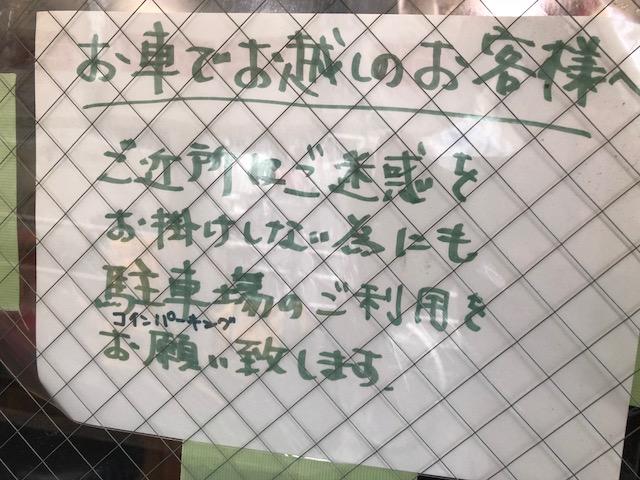 孤独のグルメ登場!純レバ丼とらーめんを堪能!「菜苑(さいえん)」(亀戸)