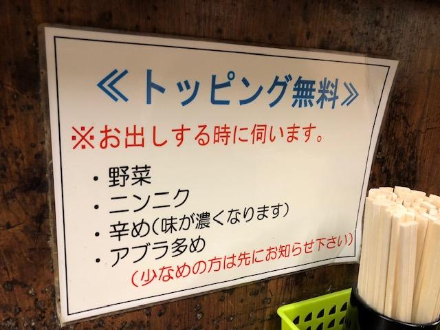 行列覚悟!小ラーメンを堪能してきました!「ラーメン二郎 品川店」