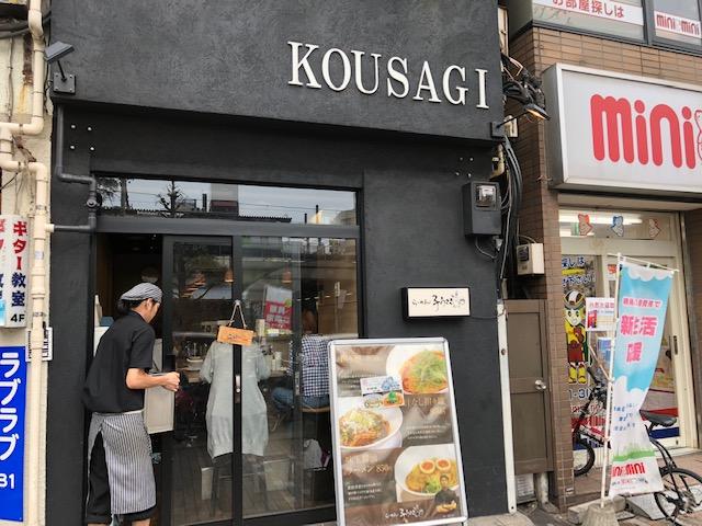 汁なし担々麺と冷やし坦々麺を堪能!「らーめん 子うさぎ」(大塚)