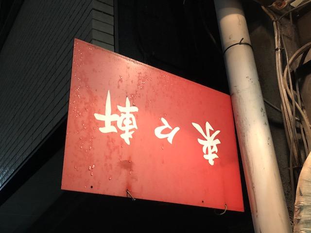 創業50年以上の超老舗中華料理屋!「来々軒(らいらいけん)」(水天宮前)